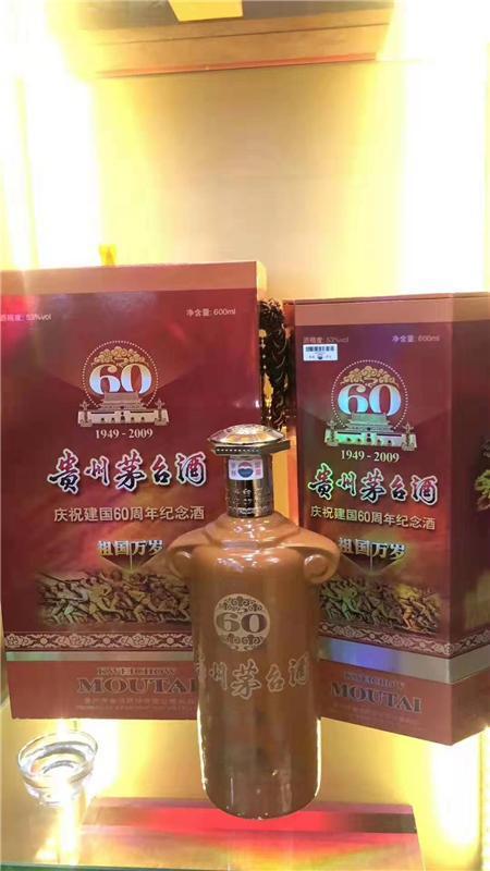(回收羊年茅台酒瓶)回收生肖羊年茅台酒瓶价格表