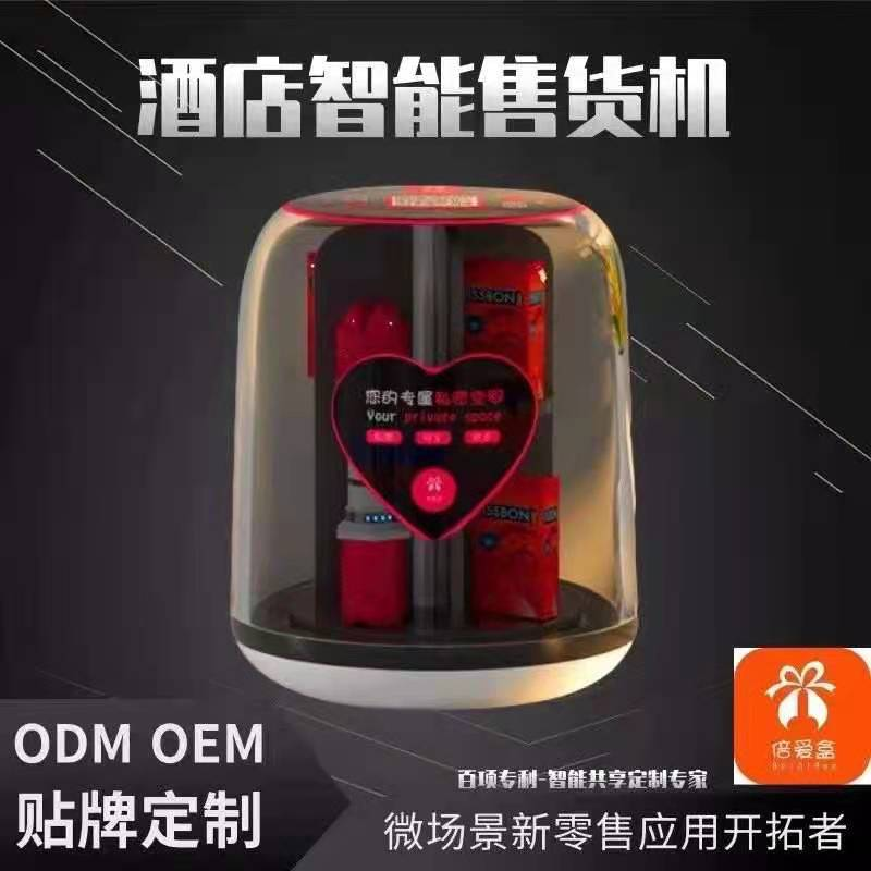 宜君县--倍爱盒酒店售货机机器多少钱一台?