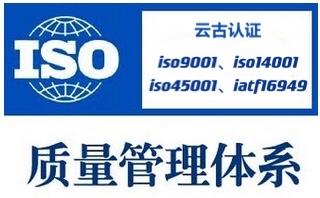 哈尔滨iso45001管理体系认证公司