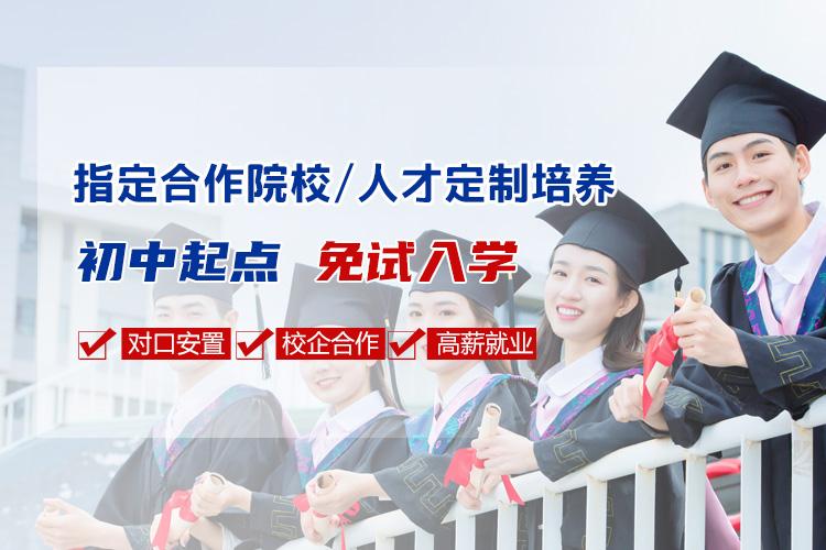(招生就业办)长沙湘江科技中等职业学校军事化管理-名校