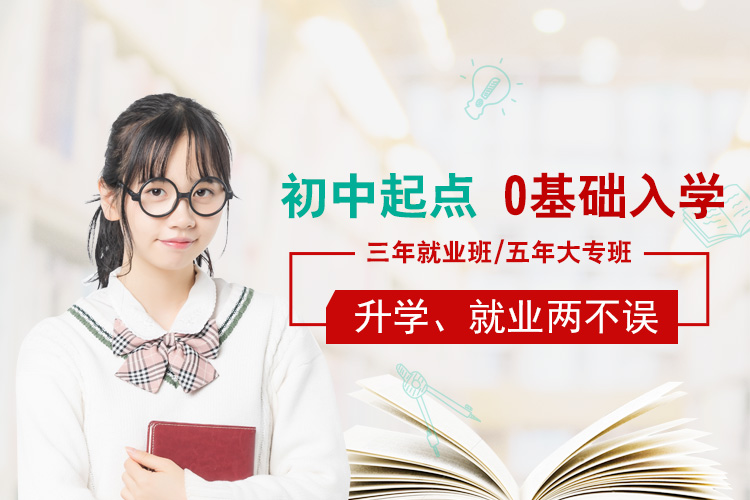 长沙英蓝中等职业学校-招生名额联系电话-招收初中生