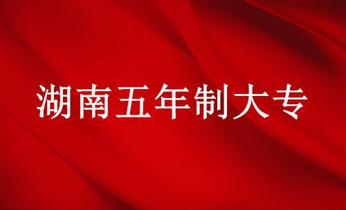 2021年邵阳职业技术学院五年制大专招生对象