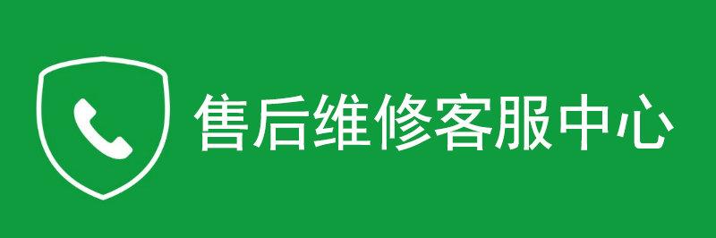 北京奇田油烟机中心网点(365天全天快速维修)网站各点维修后开保单