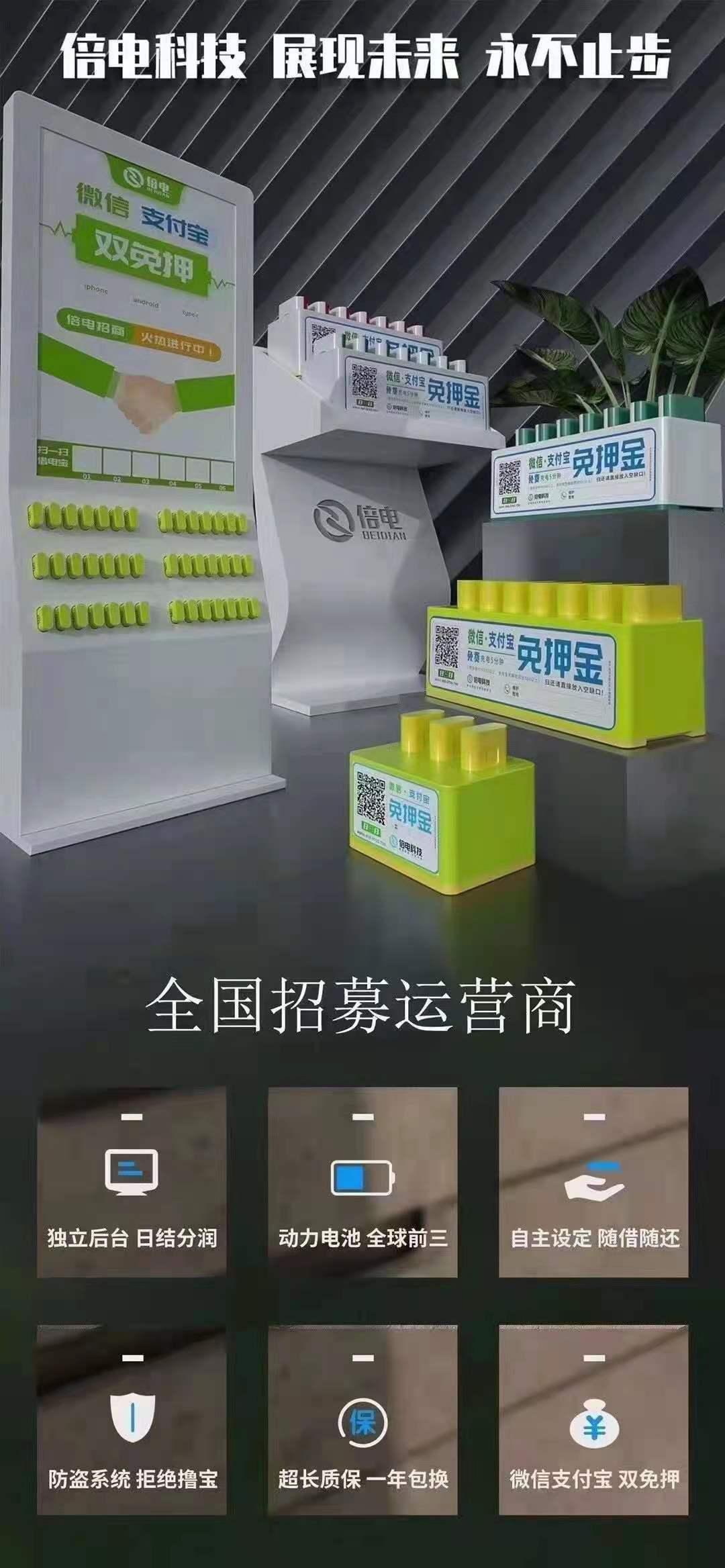 铁岭市—共享充电宝加盟有几种模式【倍电】