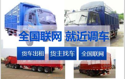 江西抚州直达到襄阳南漳货车出租公司车队收费标准