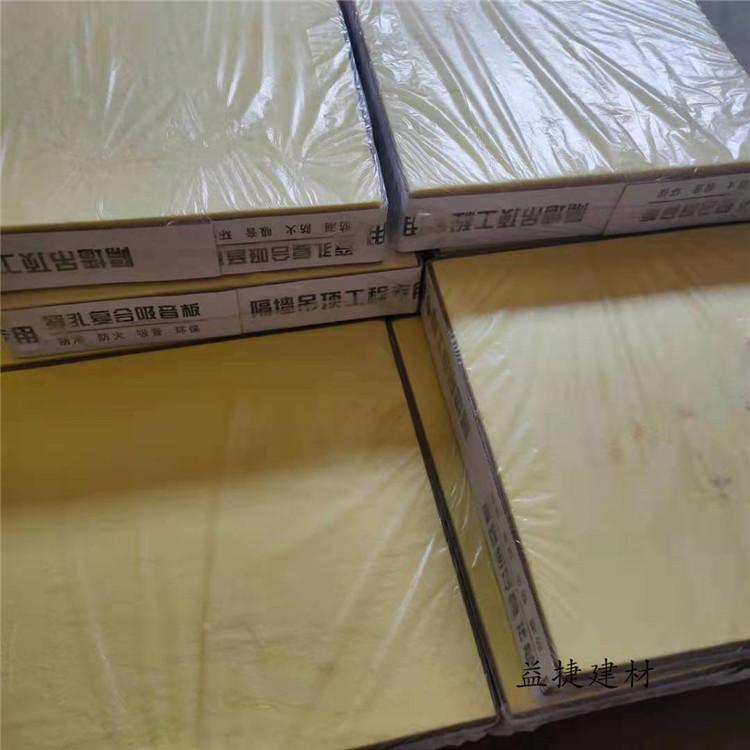 陕西安康穿孔吸音硅酸钙板厂家批发
