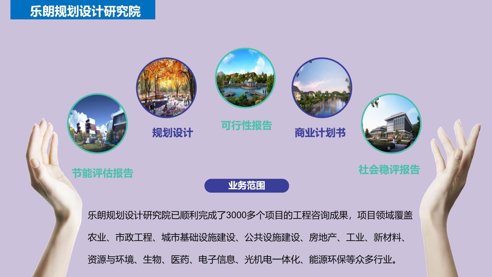 台州能写可行性研究报告-申请征地