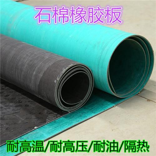 0.8毫米厚高压石棉橡胶板生产厂家_批发石棉板厂家_南阳
