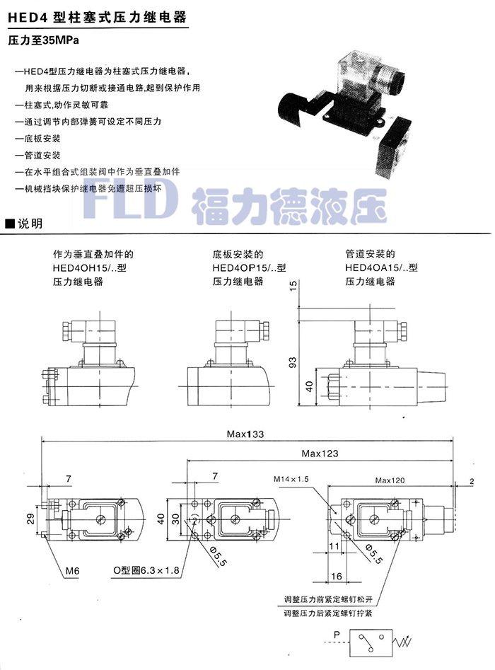 FWH-04-2B3B电液换向阀厂家直供