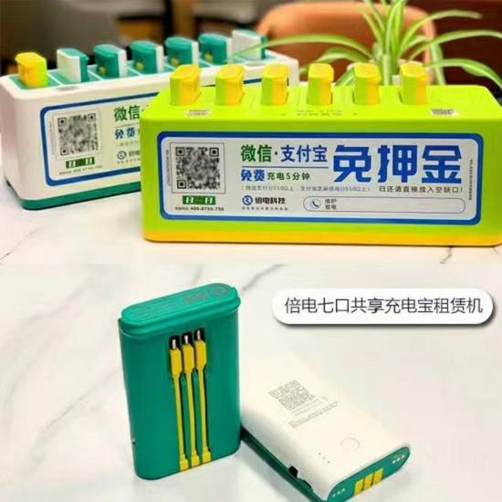福州罗源(咻电共享充电宝)—加盟合作