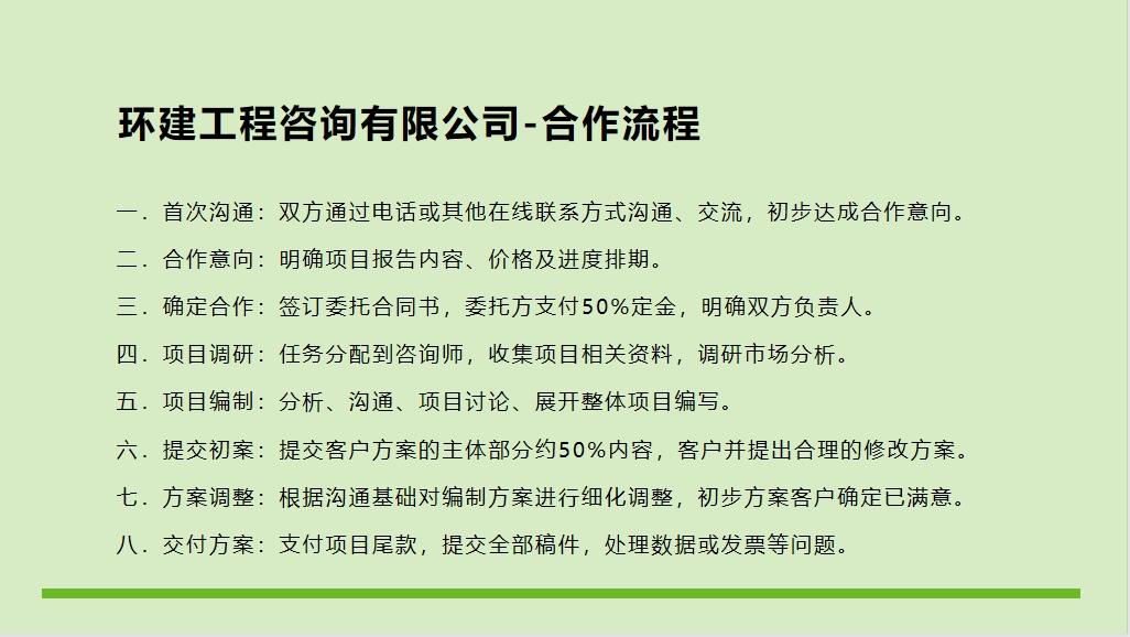滨州做资金管理实施细则公司模板免费