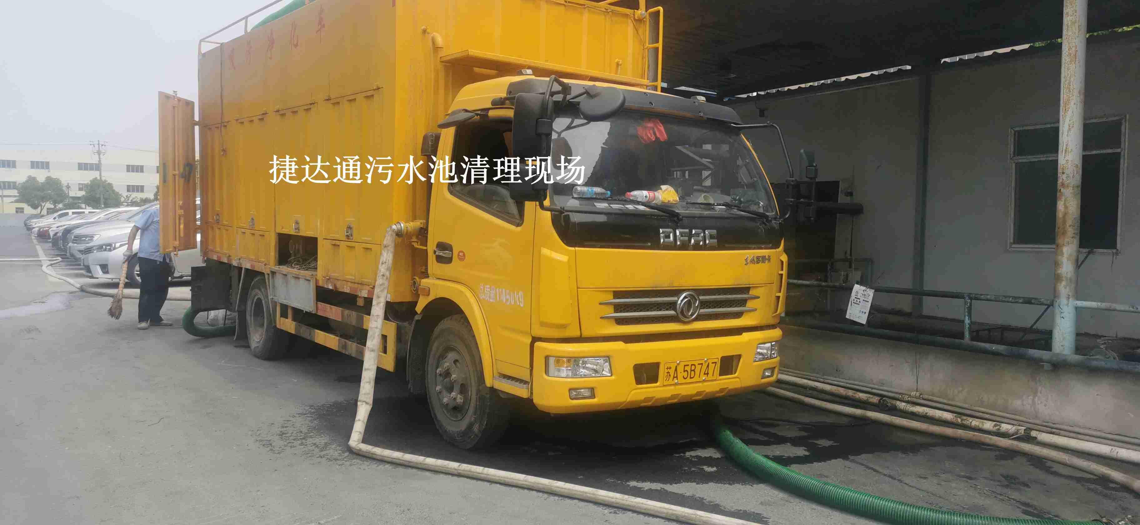 Mob✆-温州市龙湾区污泥净化处理安全施工公司【捷达通】