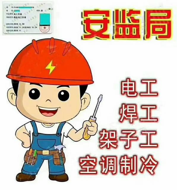 广州市考取电工证怎么考报名考试下来需要多少钱