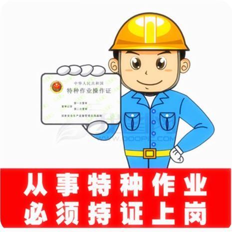 舟山市哪里考电焊工证这些报名条件你知道吗建议收藏