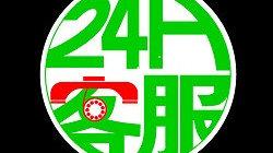 榆阳区长虹燃气灶售后电话—2021客服服务热线