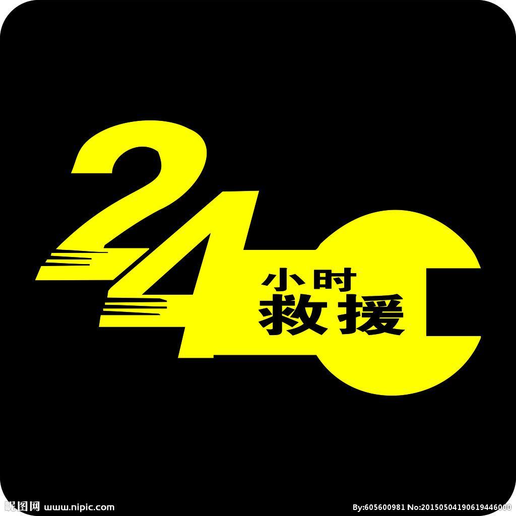揭阳市新飞冰箱售后号码(24小时)服务中心