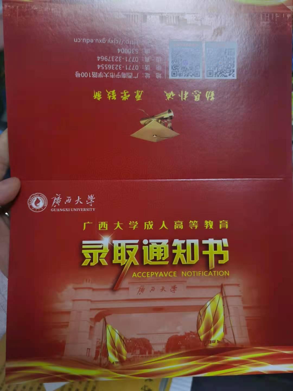 广西崇左广西师范大学函授怎么报考