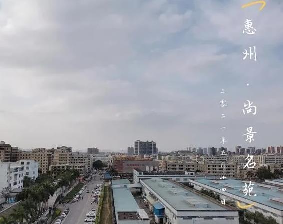 2021全球首发:《尚景名苑》尚景名苑全新上市