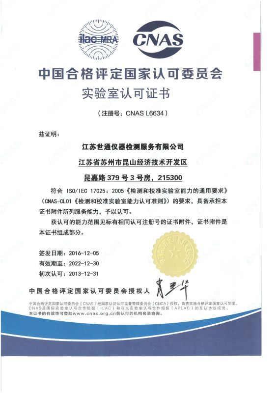 徐州新材料仪器设备校验外校检测