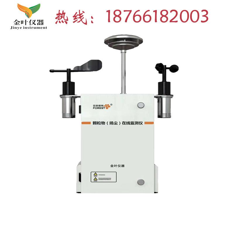重庆市工地扬尘污染在线监测系统经销商
