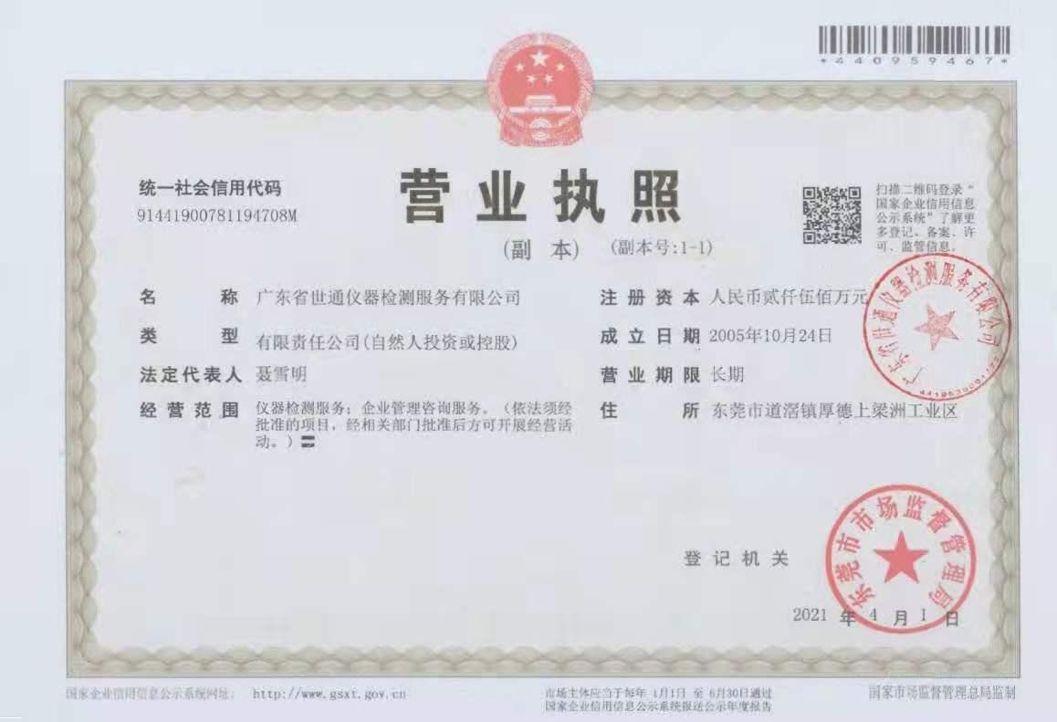广州天河监控设备校准检测