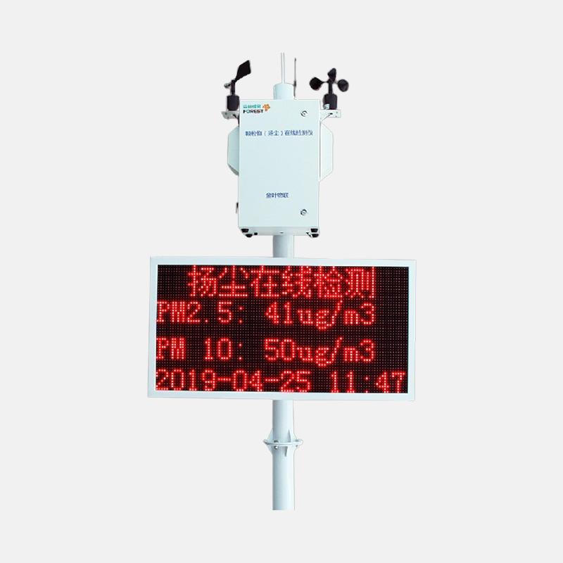 漳州市扩散式扬尘噪音在线监测设备怎么使用