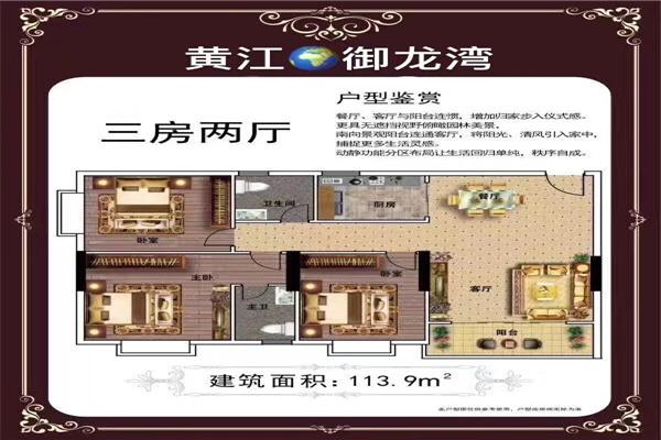 新开盘!!!黄江高速口900米【大学城-御龙湾】详情