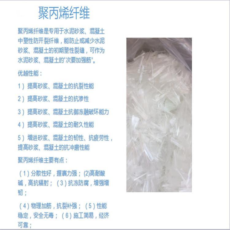 欢迎访问——宿州抗裂纤维公司——实业集团