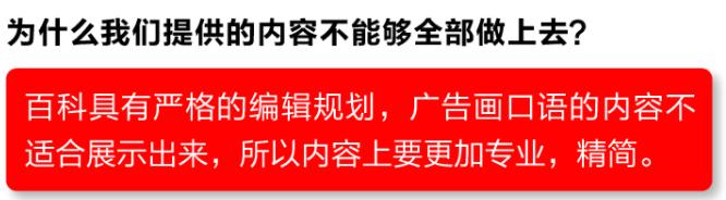 北京市公务员百科创建方法分享!