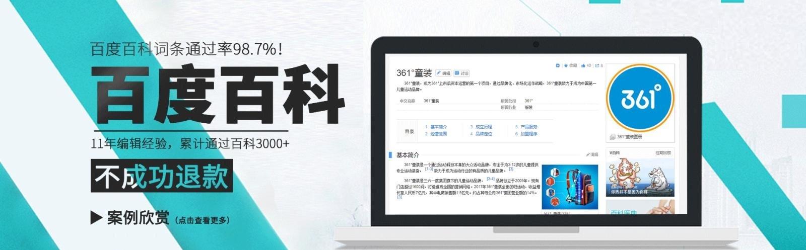 惠州专业代做个人百度百科