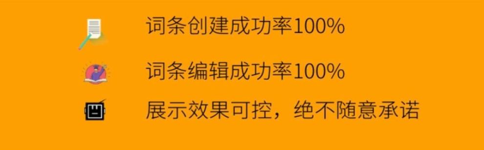 浙江省代做百度百科的公司真的很难做吗?