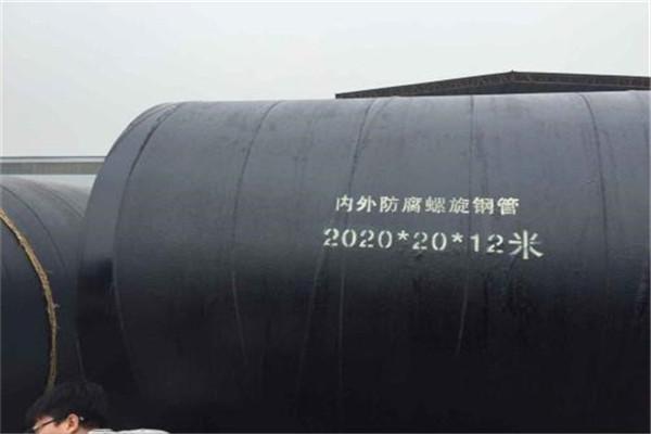 武汉1820*18双丝螺旋钢管厂家排名信息