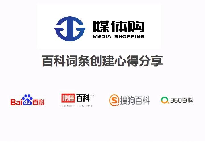 辽宁省创建百度百科创建只需要三步