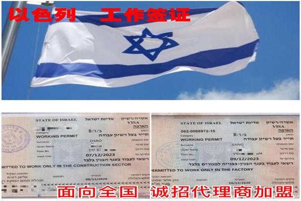 陕西汉中办理正规出国劳务签证司机挖掘机铲车叉车等去以色列打工年薪40万起