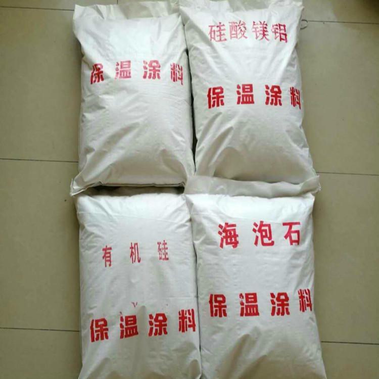 陆良县海泡石保温涂料大量现货