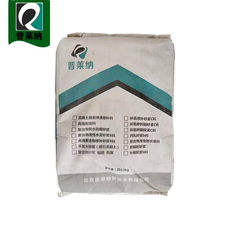 鸡泽聚合物乳液防水砂浆报价