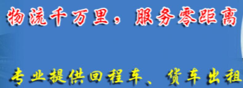 深圳直达到双鸭山友谊6.8米货车出租拉货好司机