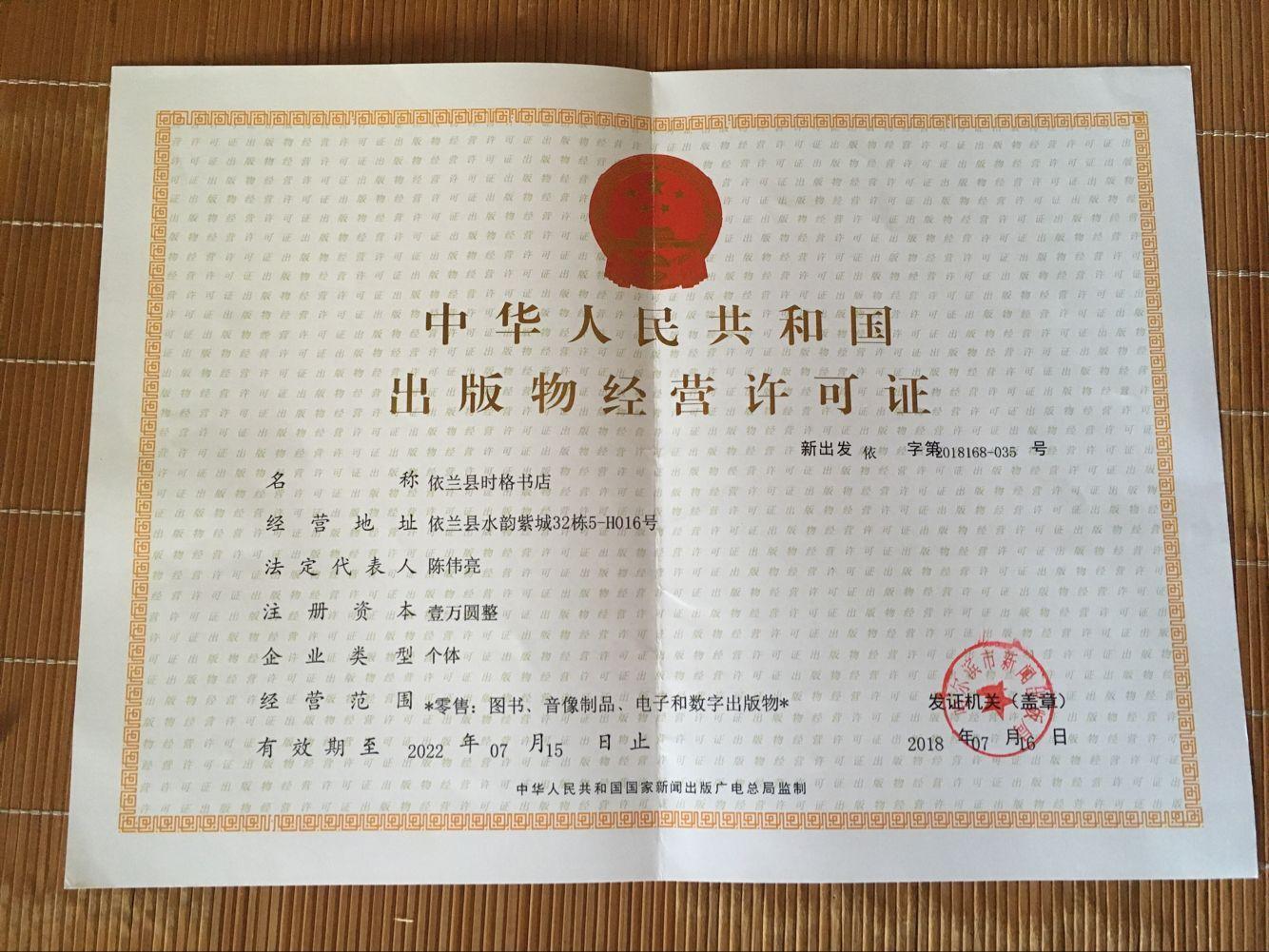 推荐:苏州相城区出版物经营许可证办理-专业办理中心