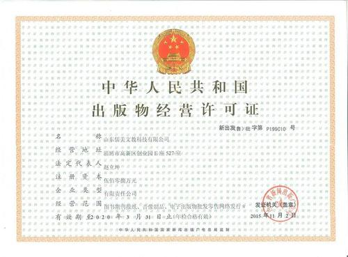 介绍:苏州相城区出版物经营许可证申请-咨询中心