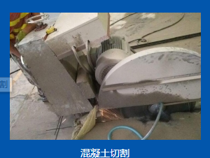 东凤镇钢筋混凝土切割拆除专业团队,施工周期短,高效率完工,经验丰富,专业服务,