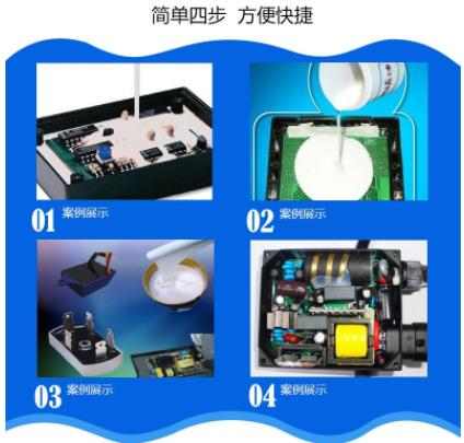 LED灯具灌封胶(高性能)批发价格_双鸭山_「科迅电子」