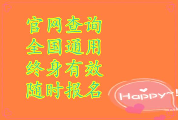 河北省邯郸市师证书全国统一报名考试入口_点击进入