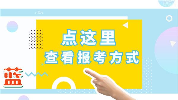 淮安市必看2020登高架设证报名报考流程报考进行中考试内容增加