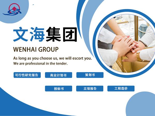 徐州资料写商业计划书代写文化策划书