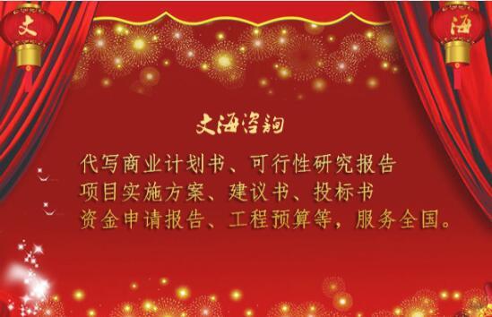 黄南州泽库编写项目计划书怎么写的好?