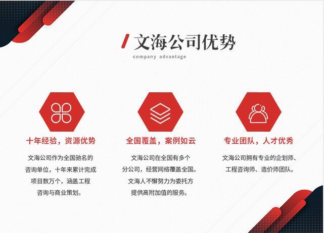 贺州制作物业标书写可行性报告原文