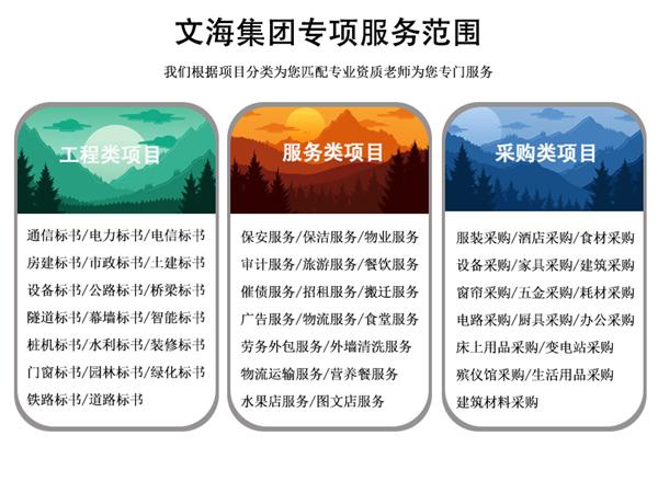黄南制作道路标书代写标书报告书