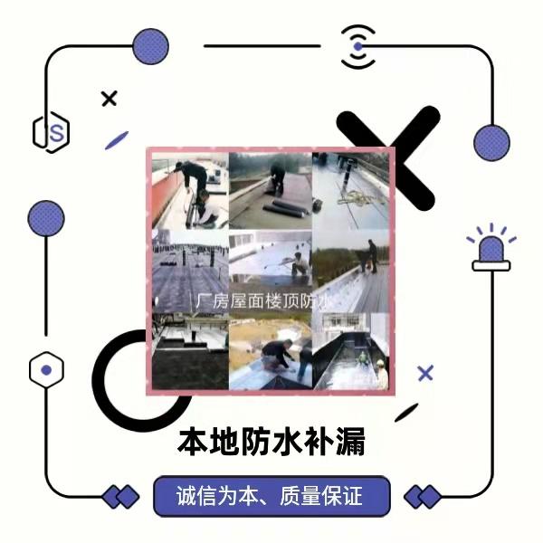 东浦镇房顶渗水维修、厕所补漏