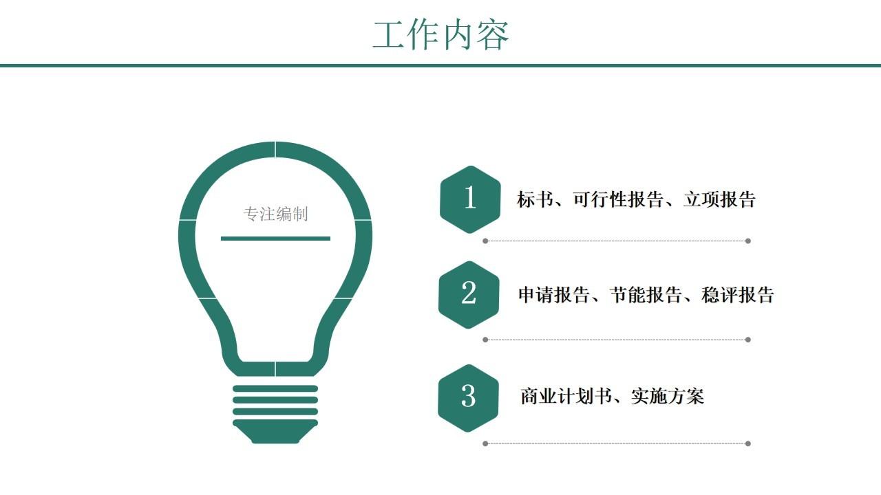 2021寿阳县做扩建项目可行性研究报告写报告