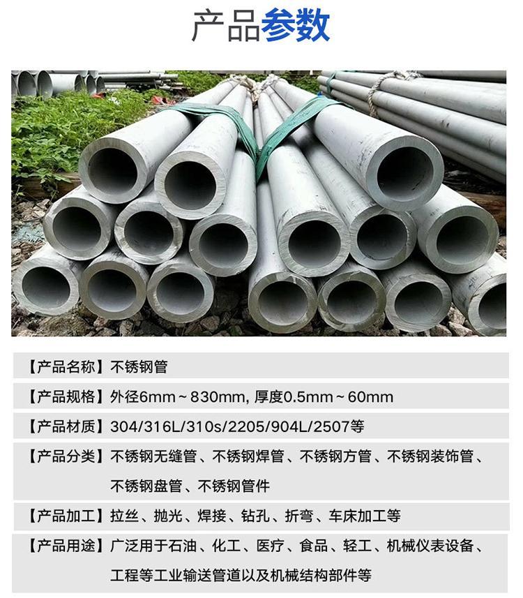 乌海外径16mm壁厚2mm321不锈钢管价格